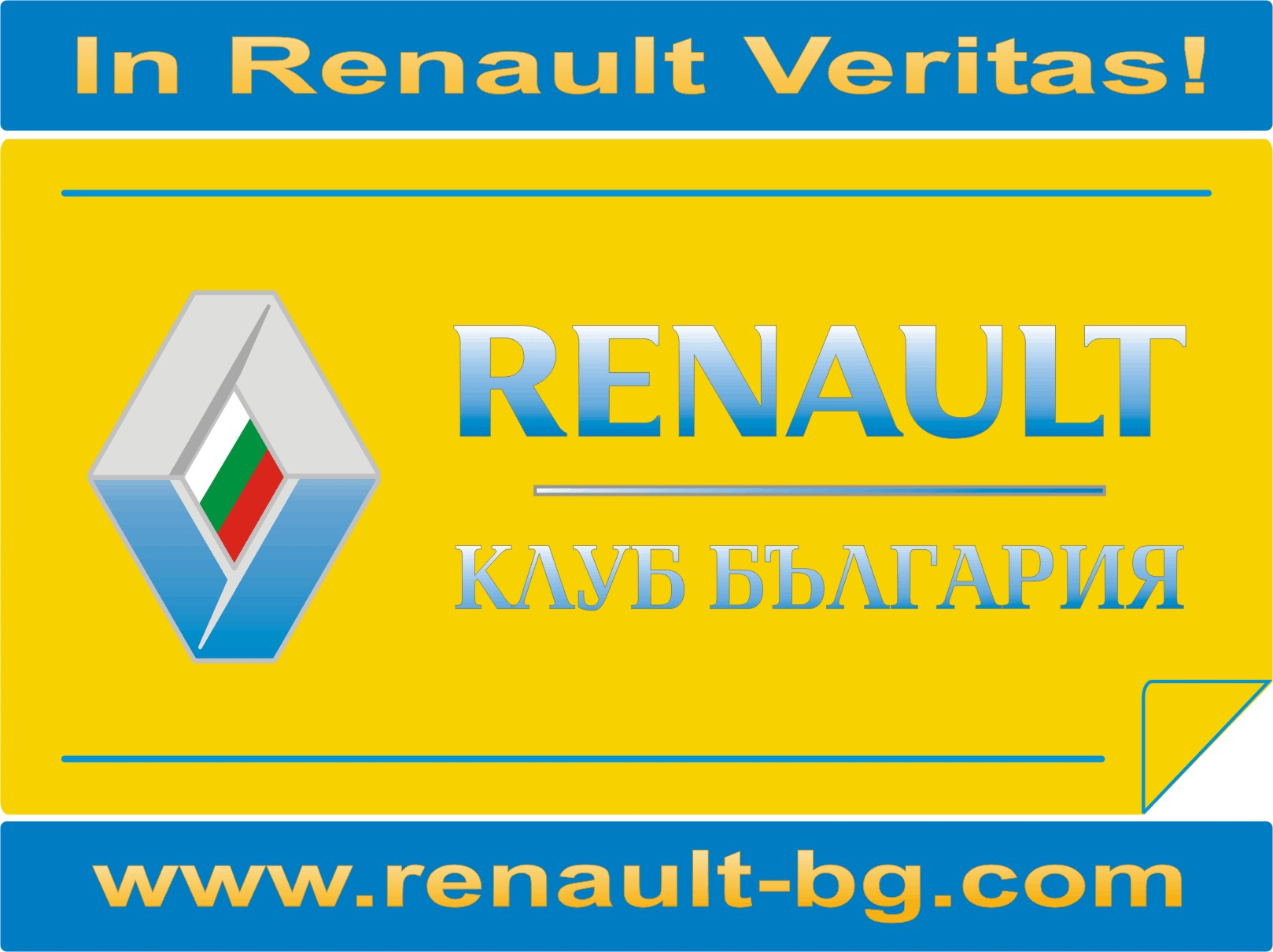 renault клуб